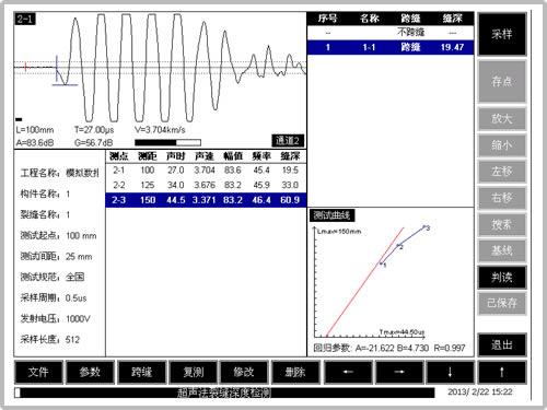 超声裂缝深度检测