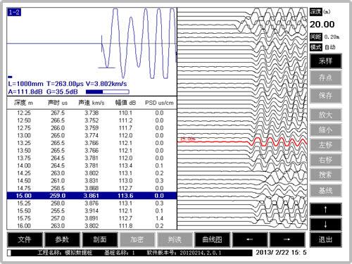 超声透射法测桩